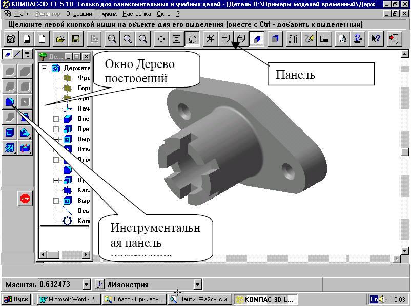 зева: структура документов-моделей в компас 3d и компас 3d lt